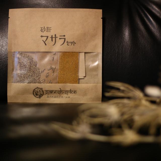砂肝マサラセット_スパイスのガネーシャ