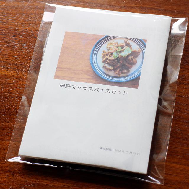 砂肝マサラ