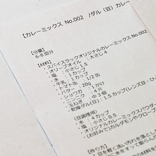 オリジナルカレーミックス No.002