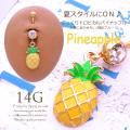 [18G14G]夏スタイルに♪ぷっくりトロピカルパイナップル 水着 スタイルにも! 南国フルーツ 耳たぶへそピアスボディピアス0371