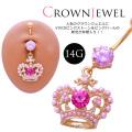 [14G ]SPICYオリジナル★ビビッドピンク×ピンクパール豪華王冠クラウンへそピアスボディピアス 0479