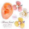 [16G ]薄い花びらで繊細に♪淡い色使いが大人っぽい立体フラワー ジュエルflower 軟骨ピアス ヘリックス ボディピアス 0579