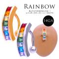 [14G ]虹をイメージした7色で元気で華やかな存在感!色とりどりの光がはじけるレインボー へそピアス ボディピアス *リバース*0187