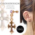 [16G]裏表デザイン。どこから見てもcool!コーデに差をつけるゴシック クロス 十字架 ユニセックス メンズ 軟骨ピアス ヘリックス ボディピアス 0225
