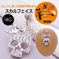 今だけ送料無料 [14G ]◆~ハロウィン限定商品~◆ちょこんと乗った王冠が可愛すぎる!キラキラスカルフェイス ドクロ クラウン へそピアスボディピアス 0271