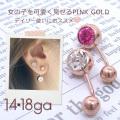 [14G18G]★女の子を可愛くみせるPINKGOLD★シンプルバナナシャフト耳たぶへそピアスボディピアス 0410