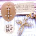[18G14G]耳たぶにも♪ミニパールで綺麗め上品クロスへそピアスボディピアス 0514