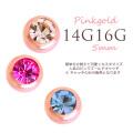 [14G16G18G]PINKGOLD簡単可愛くイメチェンできちゃう♪直径5mmキャッチボール★パーツ軟骨ピアス ヘリックス ボディピアス0654
