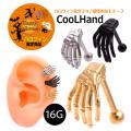 ◆~ハロウィン限定商品~◆[16G]耳を掴んでるかのよう!スカルの手が不気味なリアルモチーフ ドクロ スカルハンド 軟骨ピアス ボディピアス 0687