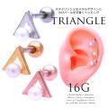 [16G]スタイリッシュなメタルデザインにちびパールを可愛くトッピング♪triangle モチーフ 三角 軟骨ピアス ヘリックス ボディピアス1022