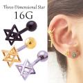 【6月新作】[16G]ただのシンプルに終わらせない。3次元立体スターモチーフ Three Dimensional Star 星 軟骨ピアスボディピアス 1025