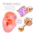 【3月新作】[14G]高級感UP♪デイリーに使えるピンクキュービックダイヤ軟骨ピアス ヘリックス ボディピアス 1061
