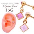 【5月再入荷】[16G]ダブルな輝き♪綺麗ダイヤ型キュービック軟骨ピアスボディピアス 0497