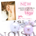 [14G]新色Pink仲間入り♪パールのダブル使いで簡単可愛い♪上品大粒艶パール軟骨ピアスボディピアス0648