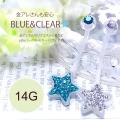 金属アレルギー対応・BLUE&CLEARスター☆豪華スワロフスキーパヴェ♪星PTFE 妊婦さん大好評へそピアスボディピアス= 0758