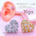 [16G]華やかなボリューム感♪今どき可愛い・・♪キュービック技ありハート軟骨ピアスボディピアス 0840