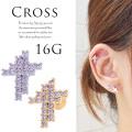 【7月新作】[16G]耳元でキラキラ周りと差をつける♪技ありクロスモチーフ軟骨ピアスボディピアス 0865