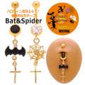 ◆〜ハロウィン限定商品〜◆[18G14G]華奢なデザインだから合わせやすい♪BAT&SPIDERモチーフ こうもり クモ へそピアス 耳たぶロブ ボディピアス 0893