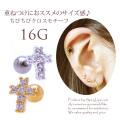 [16G]華奢な存在感♪重ねつけにおススメのサイズ感・ちびちびクロス軟骨ピアスボディピアス 0959
