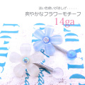 【6月新作】淡い色使いが涼しげ☆ぷっくりフラワー 軽やか素材も嬉しい!flower へそピアスボディピアス0990