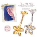 【2月再入荷】[18G14G]ダブルフェイスが嬉しいプルメリア耳たぶへそピアスボディピアス 0260