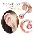 【4月新作】[16G]ピンクゴールドが女の子らしい ぷっくりしたMOONモチーフ 月 軟骨ピアス ヘリックス ボディピアス 0299