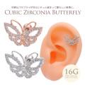 【10月新作】[16G ]可憐なバタフライが耳元にそっと留まって愛らしい表情に。キュービックジルコニア butterfly 軟骨ピアス ヘリックス ボディピアス 0743