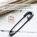 [16G14G]存在感のある大きさ!シンプルながら個性が光る安全ピンモチーフ。メンズ もOKなユニセックス デザイン 軟骨ピアス ヘリックス ボディピアス [Black]0882