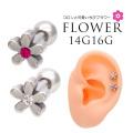 【2月再入荷】 [16G14G]顔周りを可愛く彩るコロンと可愛い 小花 ♪フラワー flower 軟骨ピアス ヘリックス ボディピアス 1184