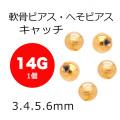 [14G ]<ゴールド1個>持ってるだけで安心♪キャッチボール軟骨ピアスへそピアスボディピアス G-50
