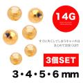 [14G ]<ゴールド、3個セット>持ってると安心♪キャッチゴールドボール軟骨ピアスボディピアス G-50-SET
