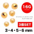 [16G ]<ゴールド、3個セット>持ってると安心♪キャッチゴールドボール軟骨ピアスボディピアス G-50-SET