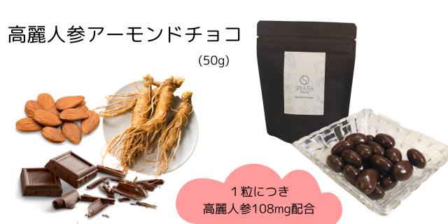 【メール便可】高麗人参アーモンドチョコ