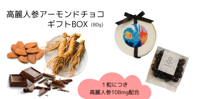 高麗人参アーモンドチョコ ギフトBOX