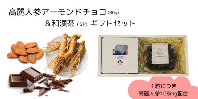 高麗人参アーモンドチョコ&和漢茶ギフトセット