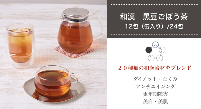 和漢 黒豆ごぼう茶  缶入り