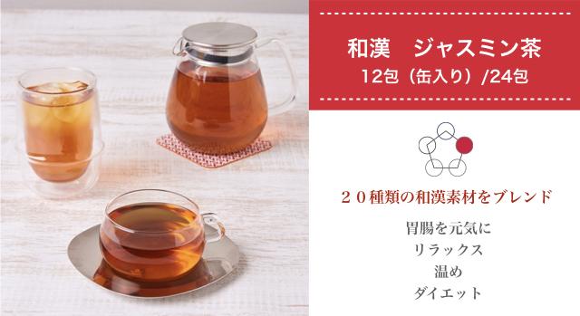 和漢 ジャスミン茶  缶入り