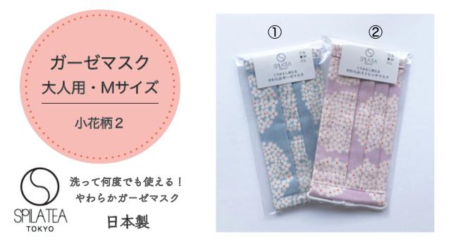 ガーゼマスク  大人女性用 小花柄2 【メール便可】