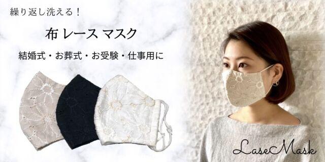 マーガレット レースマスク  【メール便可】