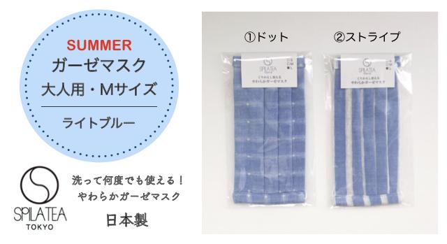 夏用ガーゼマスク  大人Mサイズ ストライプ 【メール便可】