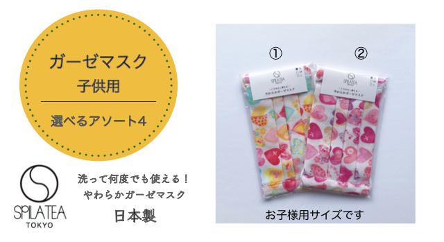 ガーゼマスク  子供用 選べるアソート4 【メール便可】