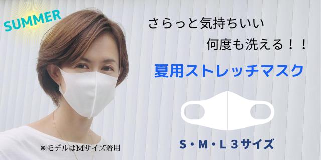 夏用 洗えるストレッチマスク ホワイト 【メール便可】