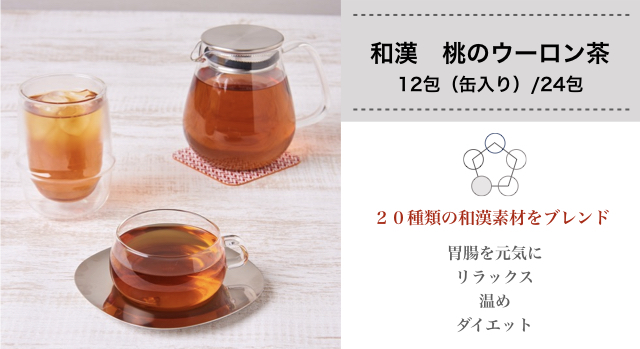 和漢 桃のウーロン茶  缶入り
