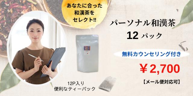 【単品購入】パーソナル和漢茶セット 12パック