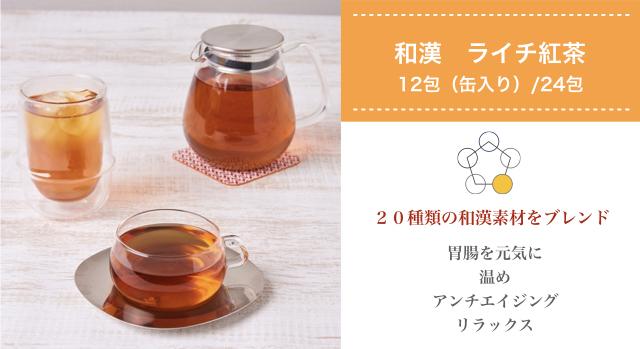 和漢 ライチ紅茶  缶入り
