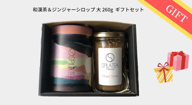 和漢茶×ジンジャーシロップ大 詰め合わせ