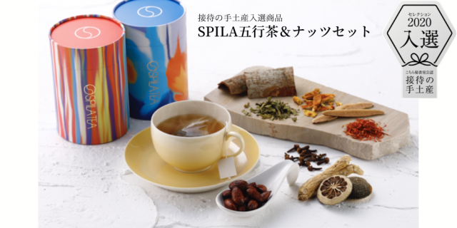 SPILA五行茶&ナッツセット