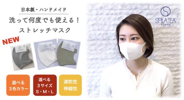 洗えるストレッチマスク 【メール便可】