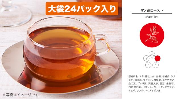 マテ茶ロースト