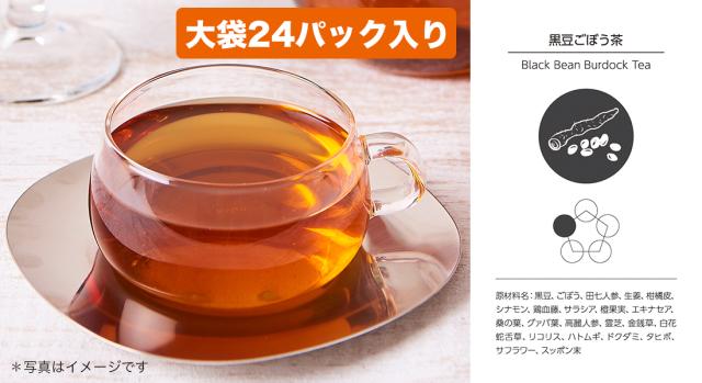 黒ごぼう茶